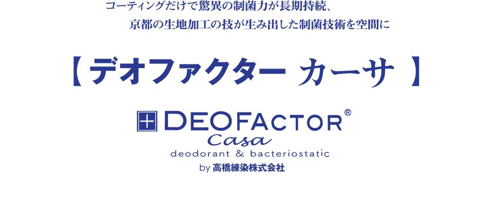 デオファクター・カーサ DEOFACTOR Casa