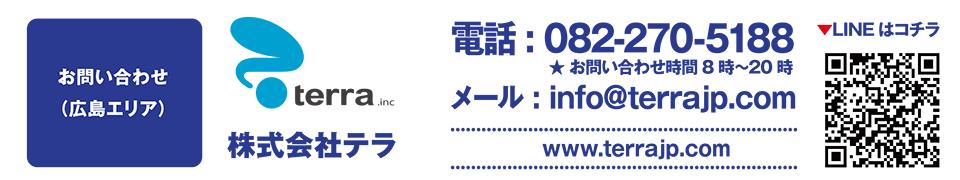 デオファクター・カーサ お問い合わせ(広島エリア)株式会社テラ TERRA